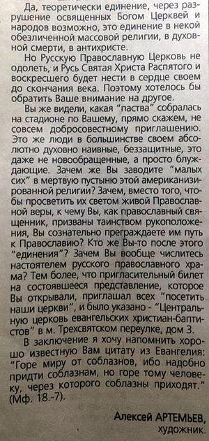 Фрагмент одной из обличительных статей Алексея Валерьевича против экуменизма в газете «Русь Державная», №8(11) 1994 г.