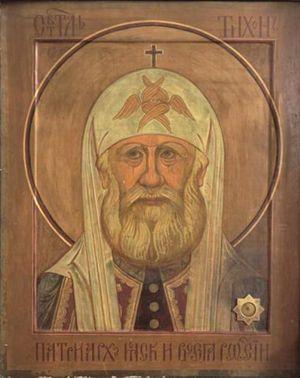Икона святителя Тихона, написанная Алексеем Валерьевичем Артемьевым. 1992 г.