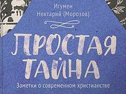 9 января игумен Нектарий (Морозов) представит свою книгу «Простая тайна. Заметки о современном христианстве»