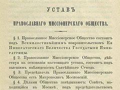 В рамках Рождественских чтений пройдёт конференция к 150-летию Православного миссионерского общества