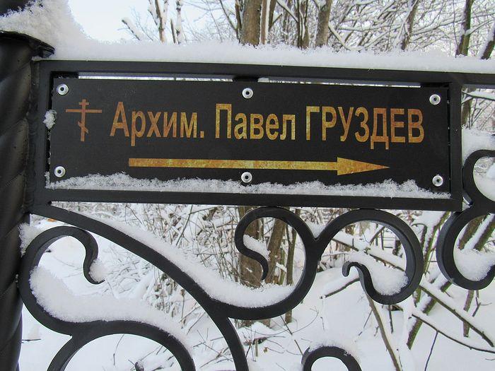 Указатель на Леонтьевском кладбище