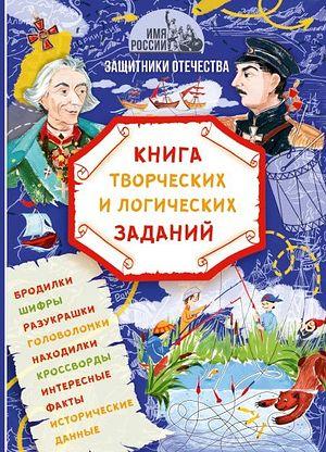 Храм при МГИМО выпустил книгу интеллектуальных игр для детей
