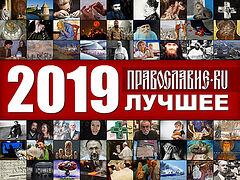 Православие.Ru'2019: лучшее