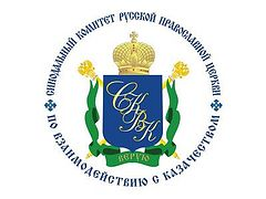В рамках Рождественских чтений пройдет научная конференция и выставка «Казачество в Великой Отечественной войне»