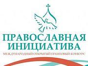 Утвержден список победителей Международного открытого грантового конкурса «Православная инициатива 2019-2020»