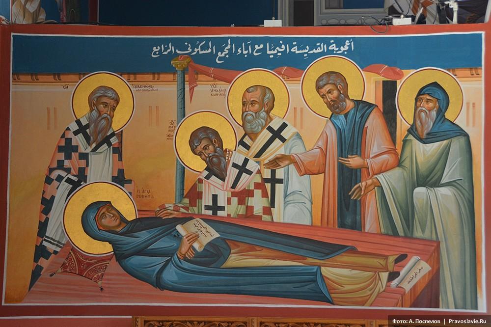 Чудо святой Евфимии Всехвальной, арабская фреска