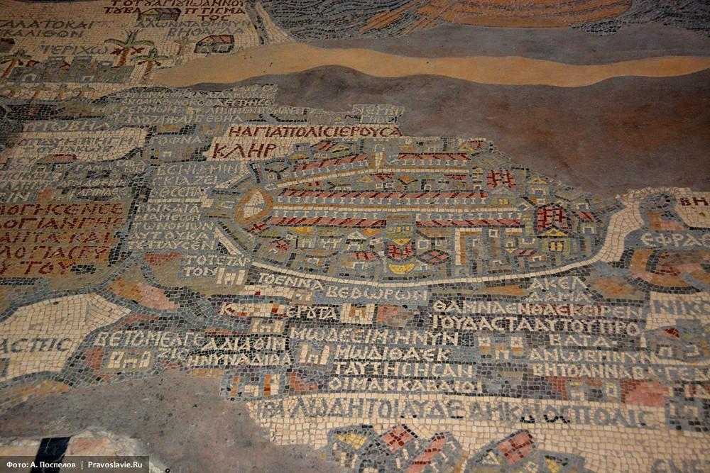 Мадаба, напольная мозаика VI в. Иерусалим