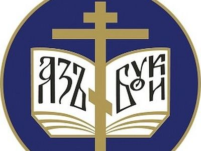 Программа IV направления «ЦЕРКОВЬ И КУЛЬТУРА» XVIII Международных Рождественских образовательных чтений