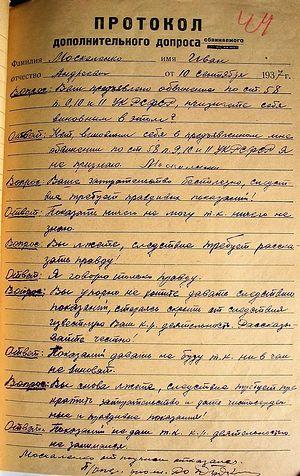 Второй допрос оИМ 10 сентября 1937 года