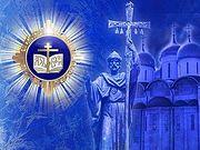В рамках Рождественских чтений пройдет работа направления «Церковь и молодежь»