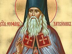 St. Theophan the Recluse On Prayer. From the Letters of Bp. Theophan the Recluse