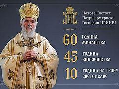 Patriarch Irinej of Serbia celebrates 10th anniversary as primate, 45th as bishop, 60th as monk (+VIDEO)