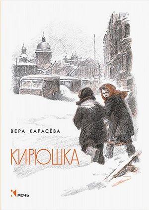 Вера Карасёва, «Кирюшка»