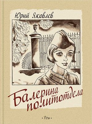 Юрий Яковлев, «Балерина политотдела»