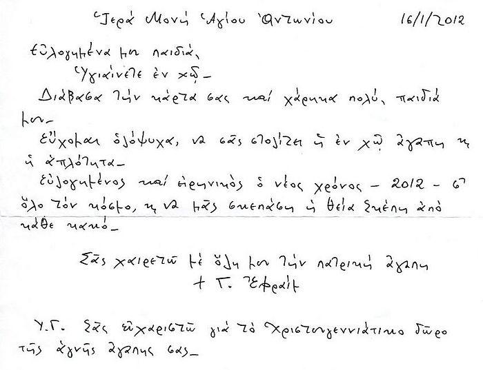 Μια από τις επιστολές-ευλογίες του γέροντα Εφραίμ στην Ιερά Μονή του Αγίου Νικολάου Τσερνοόστροβσκιϊ