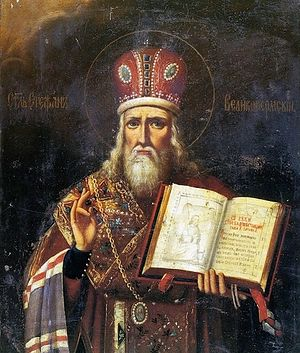 Святитель Стефан, епископ Великопермский
