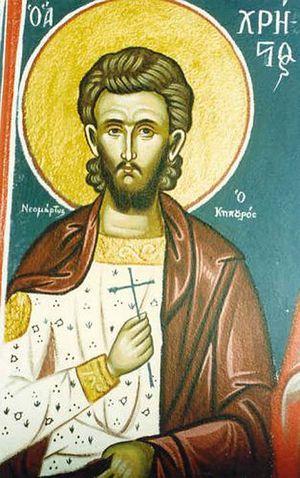 Святой новомученик Христос Садовник