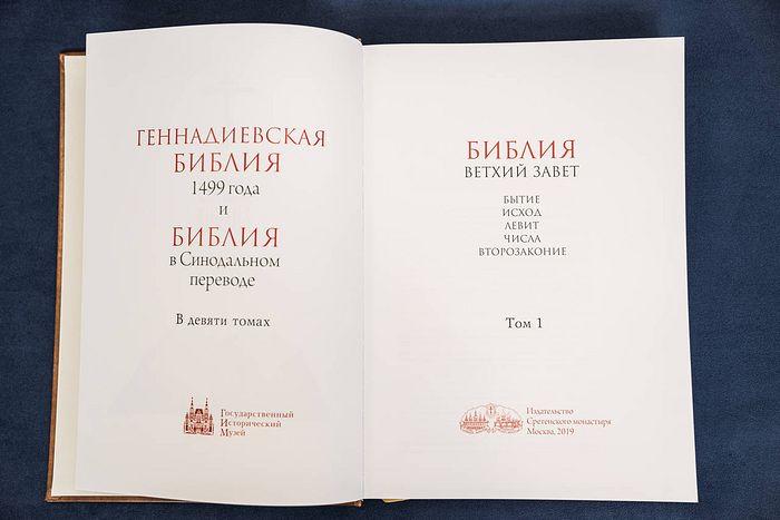 В издательстве Сретенского ставропигиального монастыря вышел первый том Геннадиевской Библии