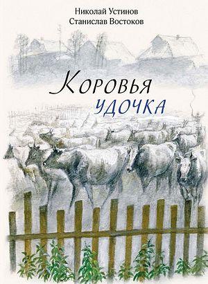 «Коровья удочка»