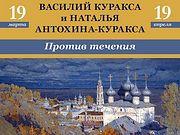 В Москве открывается персональная выставка художников Василия и Натальи Кураксы