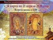 14 марта в Москву впервые прибывает чудотворный мироточивый образ Пресвятой Богородицы «Умиление» Локотская
