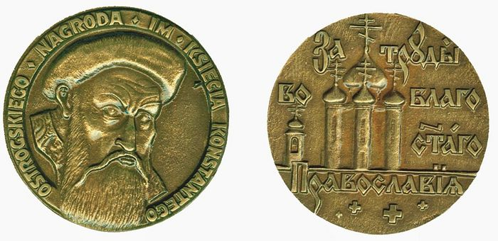 The Prince Konstanty of Ostrog medal. Photo: pravoslavie.ru