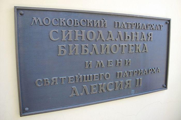 Проект модернизации Синодальной библиотеки получил президентский грант