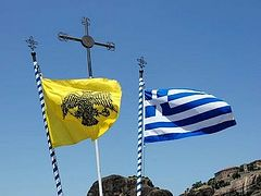 Ослепление ложным единством: призыв к православным грекам