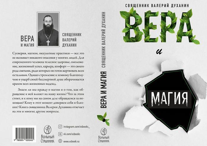 В издательстве Псково-Печерского монастыря «Вольный странник» вышла новая книга отца Валерия Духанина «Вера и магия»