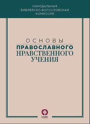 Синодальная библейско-богословская комиссия выпустила сборник «Основы православного нравственного учения»