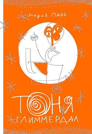 Обложка книги «Тоня Глиммердал» Марии Парр