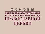 Синодальная библейско-богословская комиссия выпустила сборник «Основы канонического устройства и литургической жизни Православной Церкви»