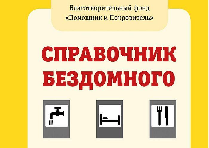 При поддержке Синодального отдела по благотворительности выпущен новый «Справочник бездомного»