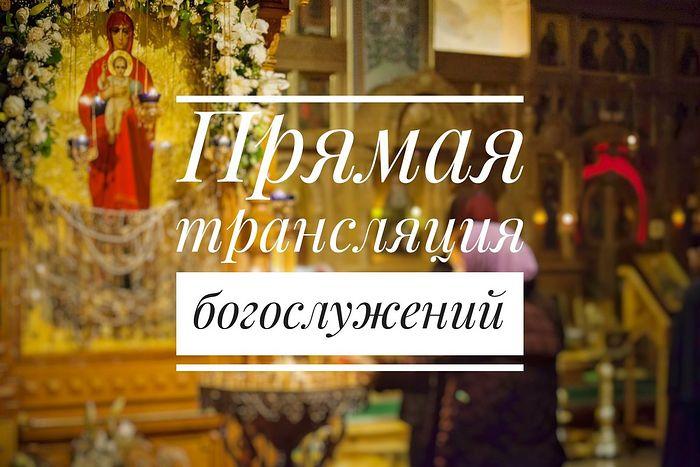 Московское подворье Валаамского монастыря начинает прямую трансляцию богослужений