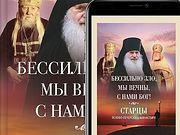 Издательство «Вольный Странник» выпустило электронные версии своих книг