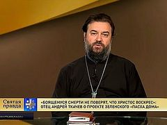 Κατά τον Πρωθιερέα Ανδρέα Τκατσιόφ «Πάσχα στο σπίτι» σημαίνει τέλος του χριστιανισμού