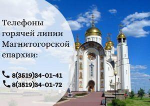 В Магнитогорской епархии открыта горячая линия для нуждающихся в духовной помощи