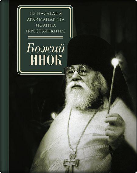 Книга «Божий инок»