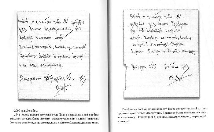 Разворот из книги «Божий инок» со сканом пророчества архим. Иоанна (Крестьянкина), собственноручно им записанного 4 и 5 декабря 2000 г.