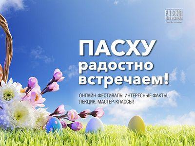 Исторический парк «Россия — моя история» проведет онлайн-фестиваль «Пасху радостно встречаем!»