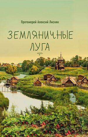 Протоиерей Алексий (Лисняк) «Земляничные луга»