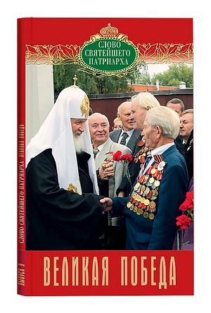 Вышла книга Святейшего Патриарха Кирилла «Великая Победа»
