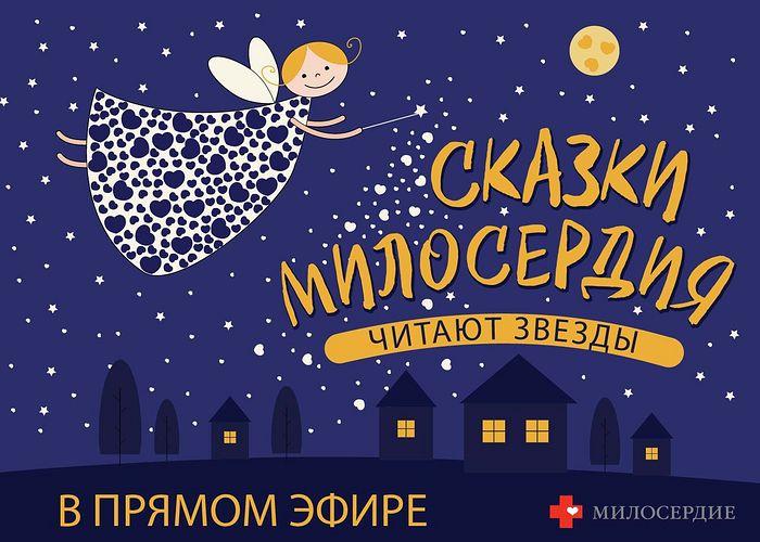 Православная служба «Милосердие» запускает новый проект на Youtube для маленьких зрителей