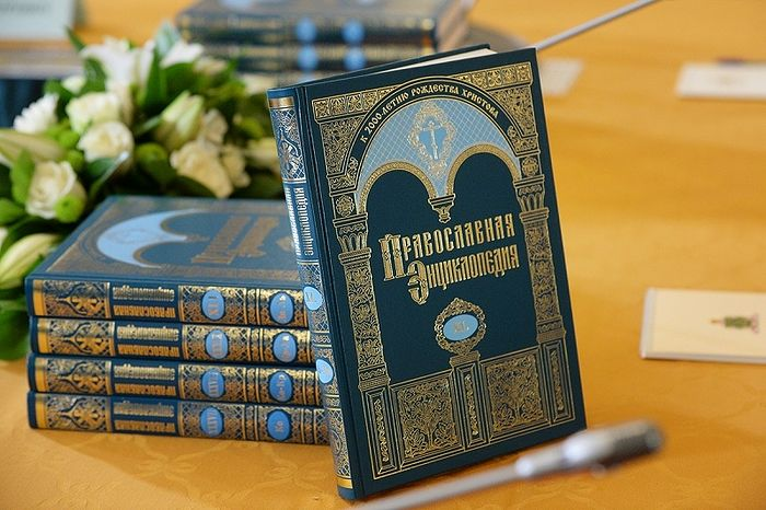 Опубликован 57-й том «Православной энциклопедии»