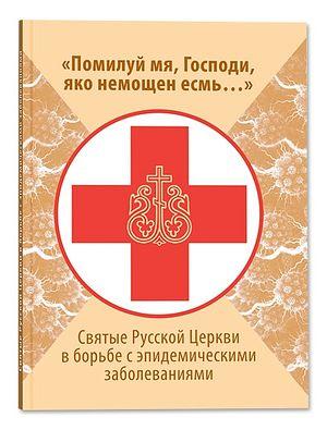 В Издательстве Московской Патриархии вышла книга «Святые Русской Церкви в борьбе с эпидемическими заболеваниями»