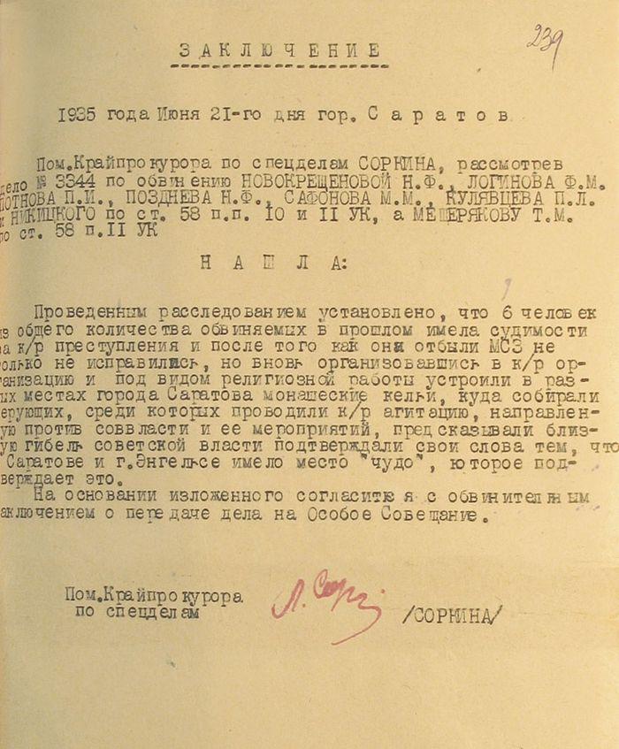 Заключение по делу 1935 года