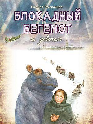Лариса Калюжная. Блокадный бегемот и девочка