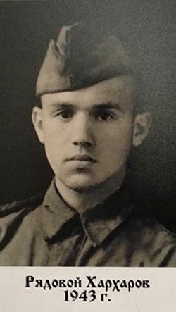 Редов Хархаров, 1943. год.