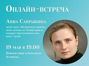 Издательство «Вольный Странник» приглашает читателей на онлайн-встречу с автором «Материнских заметок» Анной Сапрыкиной