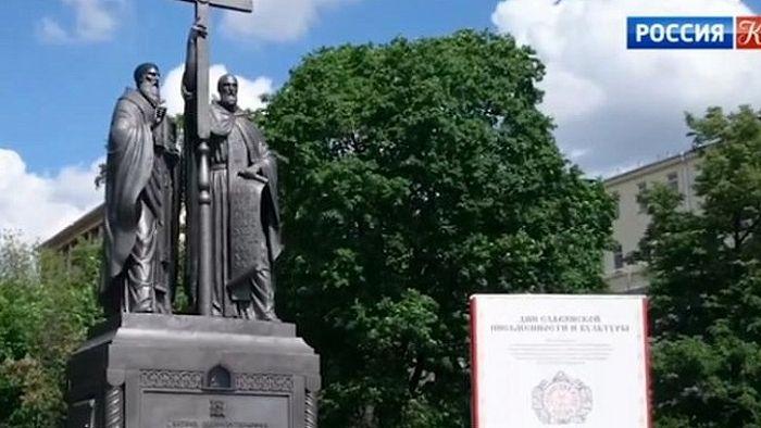 День славянской письменности и культуры пройдет в онлайн-режиме